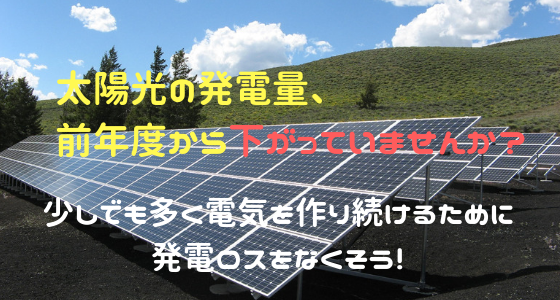太陽光の発電量、前年度から下がっていませんか?